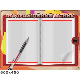 Информационный стенд «Блокнот»