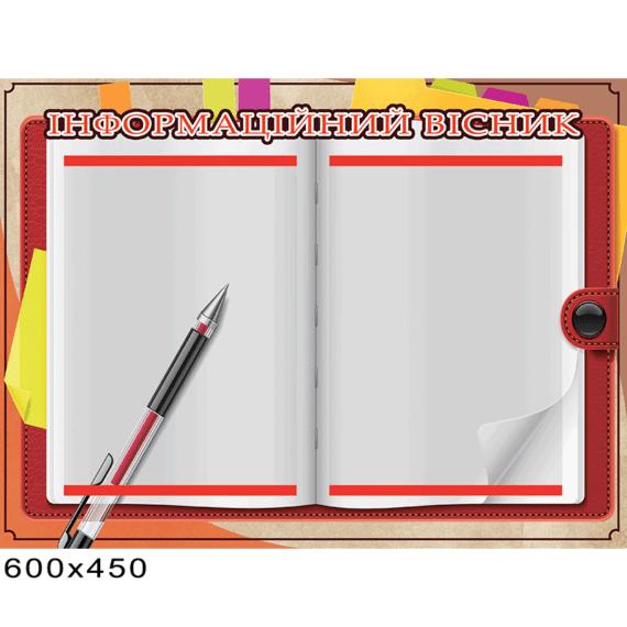 """Информационный стенд """"Блокнот"""" фото 42864"""