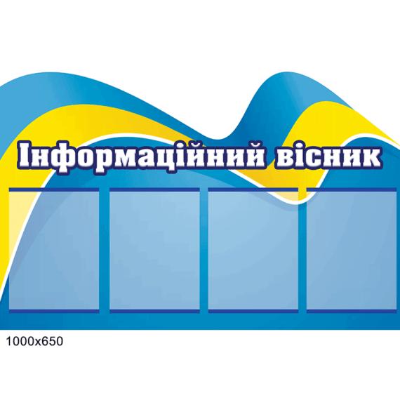"""Стенд """"Информационный вестник"""" с голубой лентой фото 42964"""