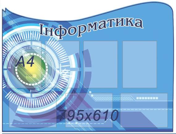 Информационные технологии Стенд  (Копия) фото 39245