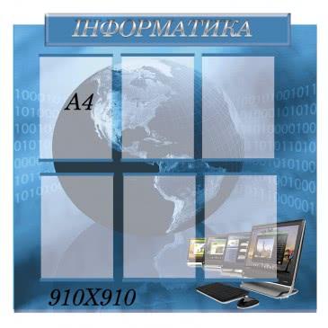 Стенд Информатика синий