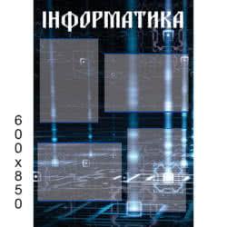 """Комплекс стендов """"Правила работы за компьютером"""" голубой фото 39741"""