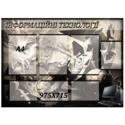 """Стенд техника безопасности в кабинете информатики """"Зеленый"""" фото 42143"""