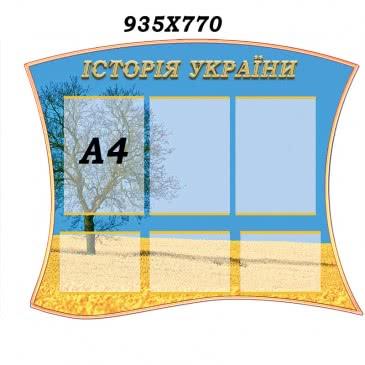 Стенд Історія України