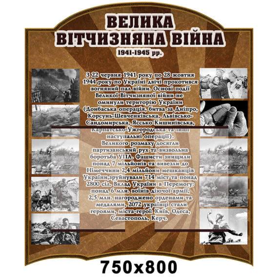 Великая Отечественная война фото 41445