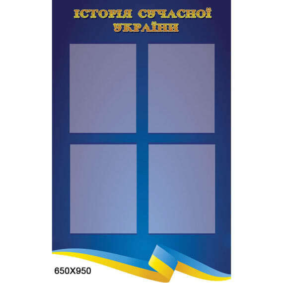 """Стенд """"Сучасна історія України"""" фото 54287"""