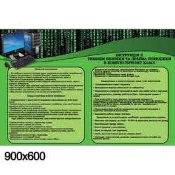 """Стенд техника безопасности в кабинете информатики """"Зеленый"""" фото 41122"""