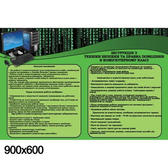 Инструкция в кабинет информатики фото 41122