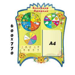 Календар погоди НУШ фото 54365
