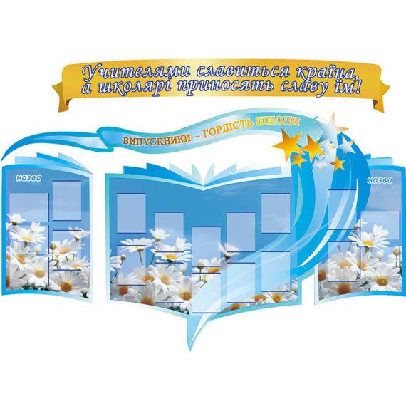 Стенд выпускники - гордость школы фото 41066