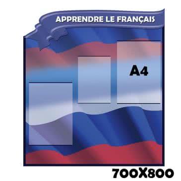 Стенд со флагом Франции