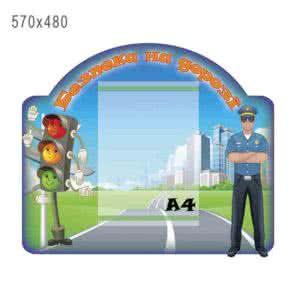 """Стенд""""Безопасность на дороге"""" ХК 600155"""
