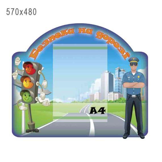 """Стенд """"Безпека на дорозі"""" ХК 600155 фото 52583"""