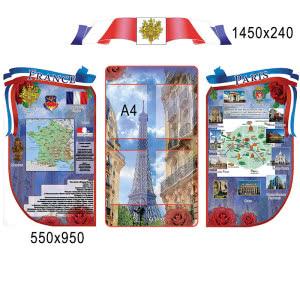 Комплекс стендов с символикой Франции