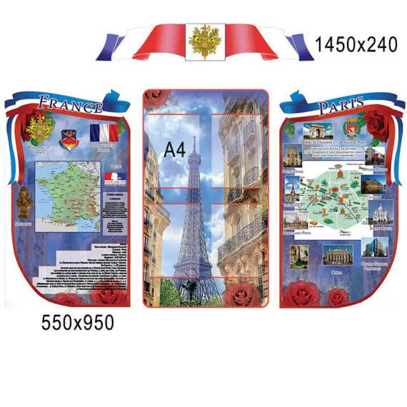 Комплекс стендов с символикой Франции фото 44458