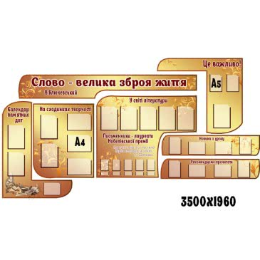 Стенд в кабінет української літератури