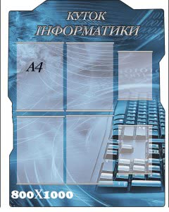 Уголок Информатика