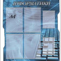 """Стенд для кабинета информатики """"Клавиатура"""" фото 42107"""