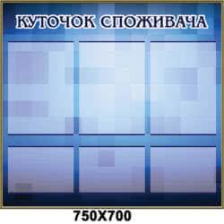 """Стенд """"Символика Запорожье сине желтый прямоугольный"""" фото 41472"""