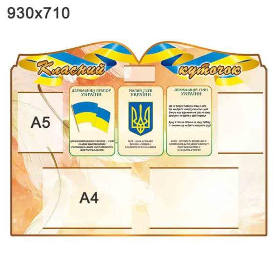 """Классный уголок с символикой """"Пастельный"""" фото 42828"""