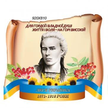 Стенд Леся Украинка