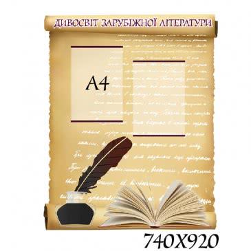 Стенд «Дивосвіт зарубіжної літератури»