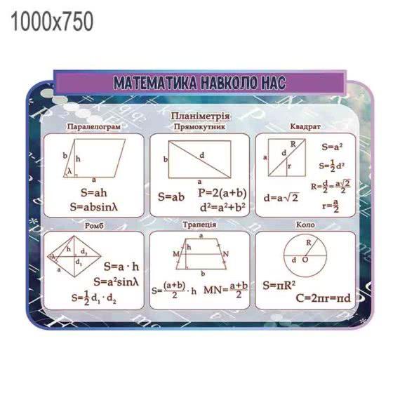 """Стенд """"Математика вокруг нас"""" ХК 600156 фото 44717"""