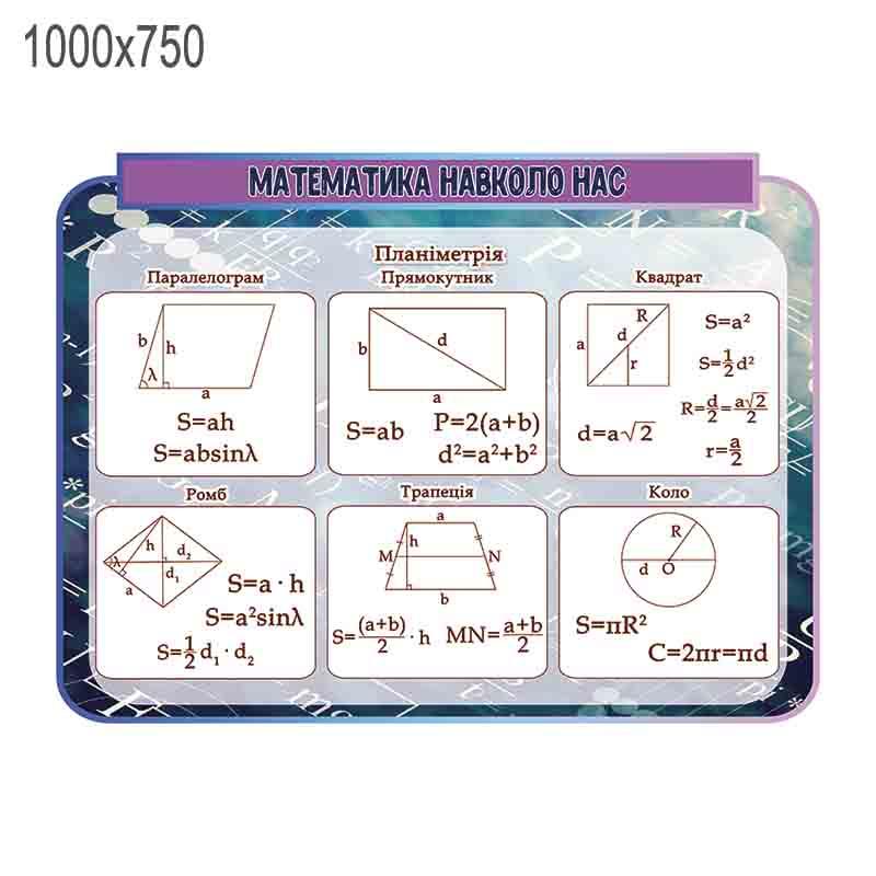 Картинки по теме математика для раскрашивания логотипы