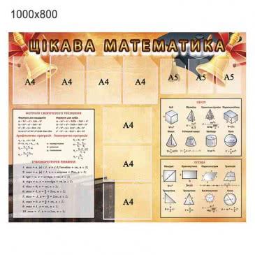 Стенд «Интересная математика» оранжевый с информацией