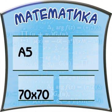 Математика Стенд