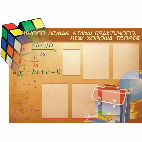 Стенд по математике фото 41172
