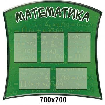 Стенд Математика зелений