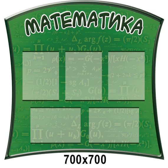 Стенд Математика зелёный