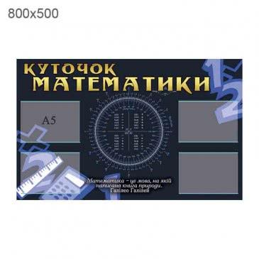 Стенд «Уголок математики» темный