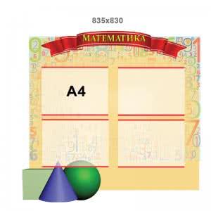 Стенд Математика ХК 0758