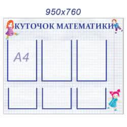 "Стенд ""Математика вокруг нас"" ХК 600156"