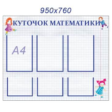 Стенд Математика зошит