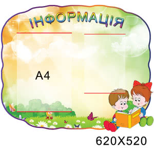 Інформаційний стенд для дитячого садка