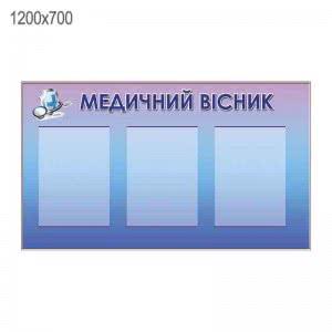 """Стенд """"Медицинский вестник"""" фиолет"""