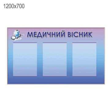 Стенд «Медицинский вестник» фиолет
