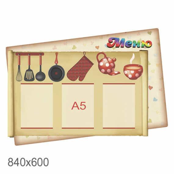 Стенд меню асимметричный фото 47445