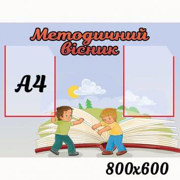 Стенд методический книга