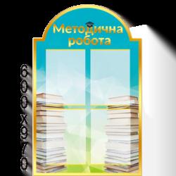 """Комплект стендів """"Візитка школи"""" в українському стилі фото 52952"""