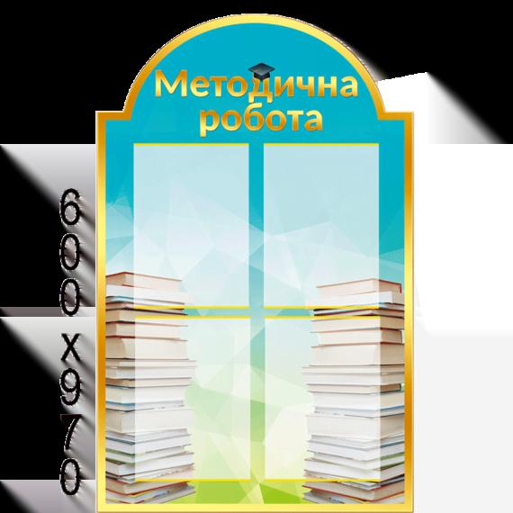 """Стенд """"Методичні"""" книги"""