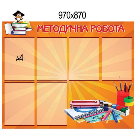 """Методическая работа """"Лучи"""" фото 42448"""