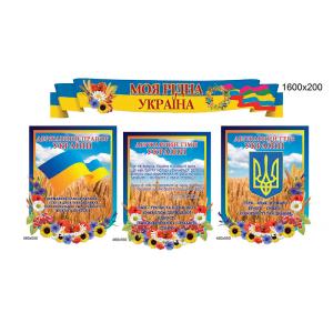 "Стенд символіка ""Моя рідна Україна"""