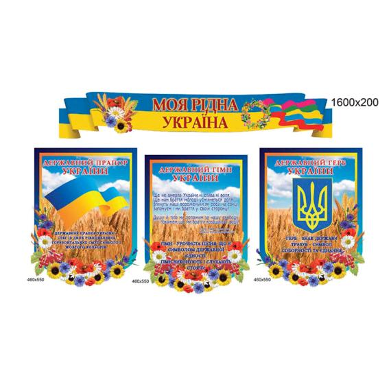 """Стенд символіка """"Моя рідна Україна"""" фото 52758"""