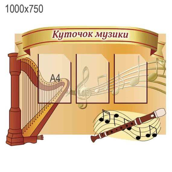 """Стенд """"Уголок музыки"""" фото 44366"""