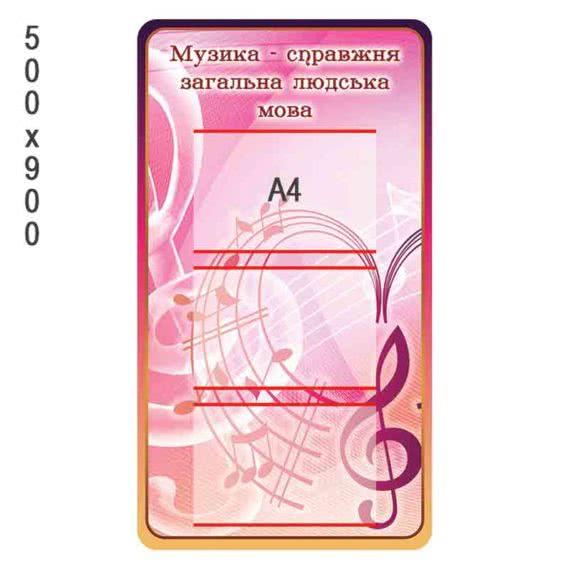 Стенд для кабинета музыки с карманами фото 44374