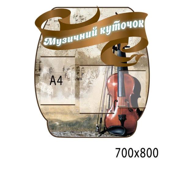"""Фигурный стенд """"Музичний куточок"""" фото 44508"""